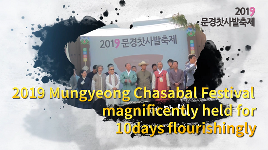 2019 Mungyeong Chasabal Festival has been wrapped up in great success