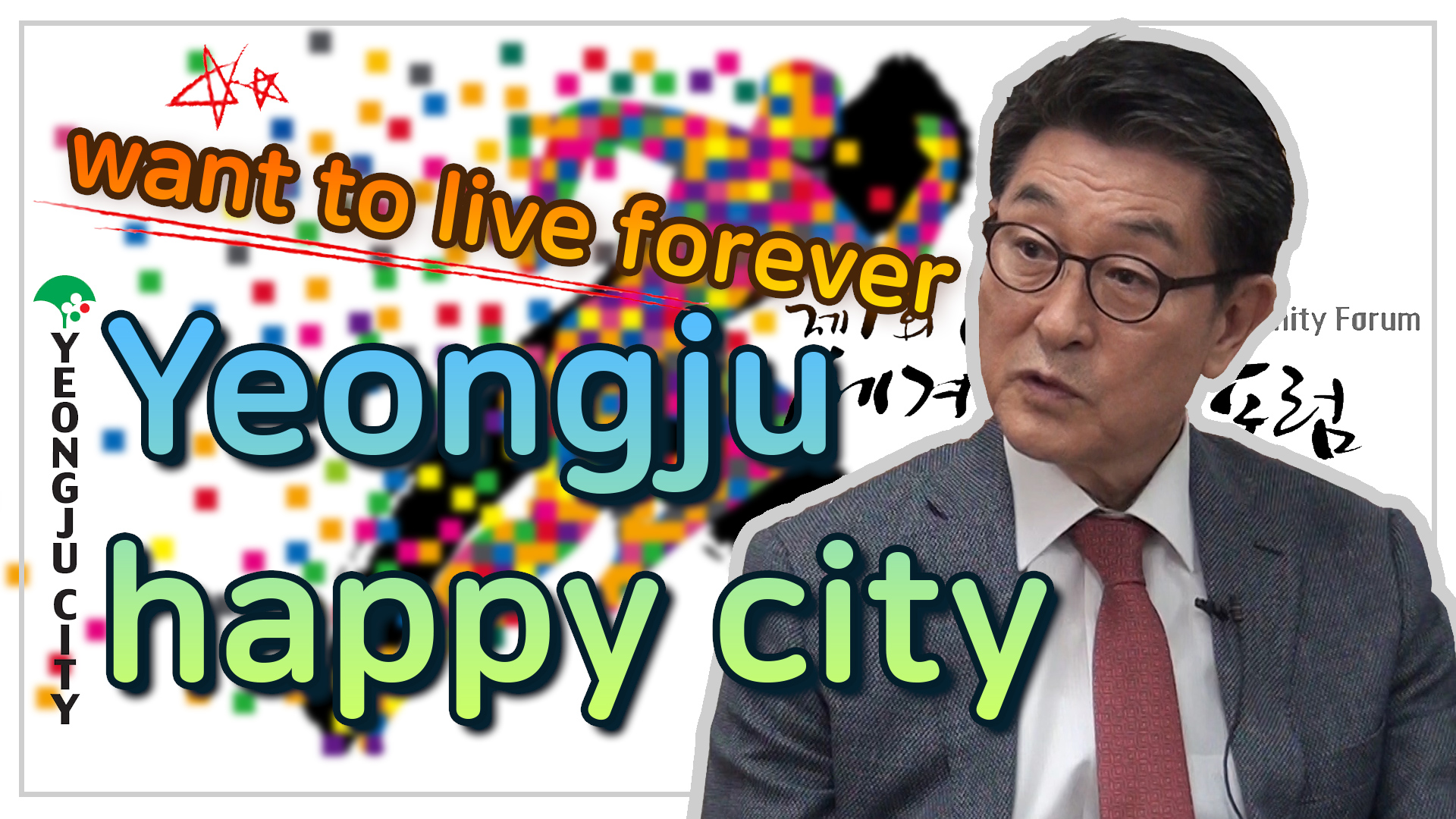 Wook-Hyun Jang, the Mayor of Yeongju, Yeongju is a happy city that people want to live forever.